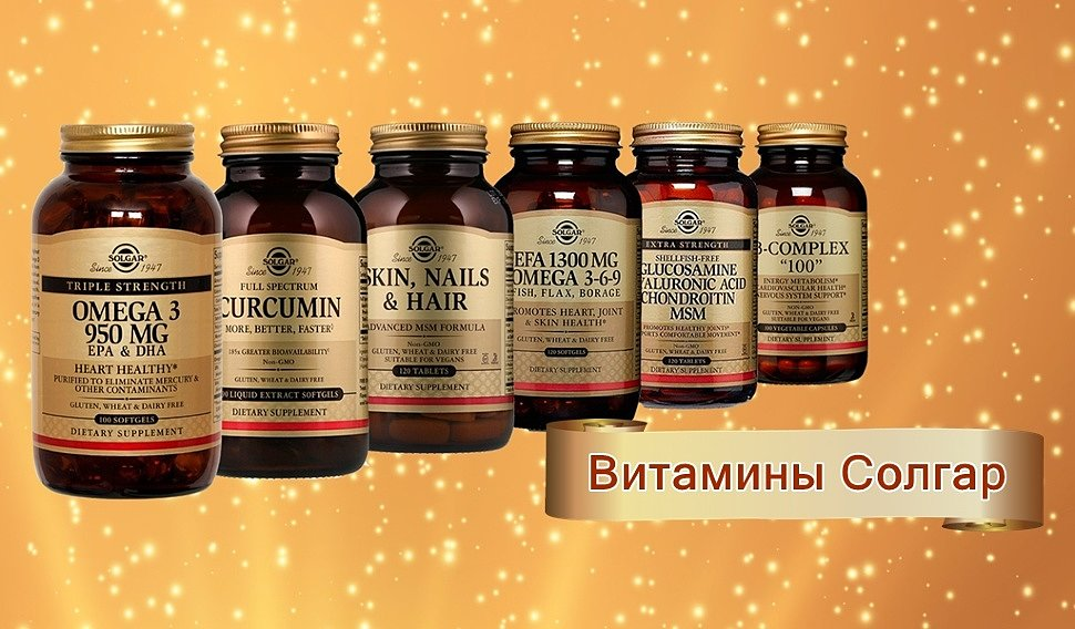 витамины солгар